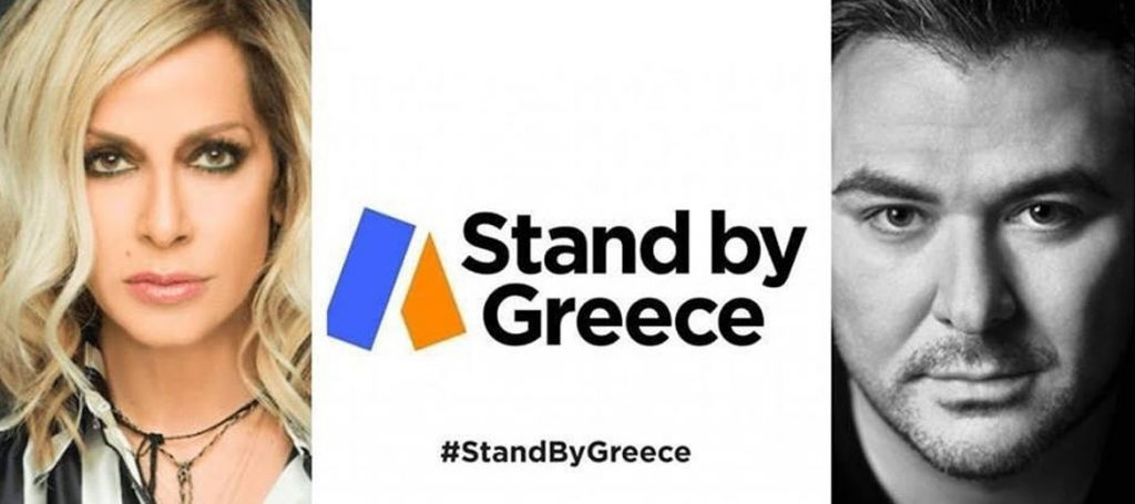 #StandByGreece | ΞΕΧΕΙΛΗΣΕ Η ΑΓΑΠΗ ΤΗΣ ΚΥΠΡΟΥ