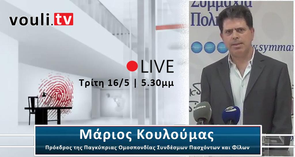 LIVE | ΜΑΡΙΟΣ ΚΟΥΛΟΥΜΑΣ ΠΡΟΕΔΡΟΣ ΠΟΣΠΦ