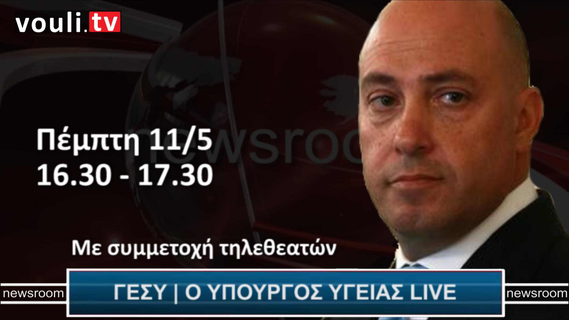 Ο υπουργός υγείας LIVE @ Vouli TV