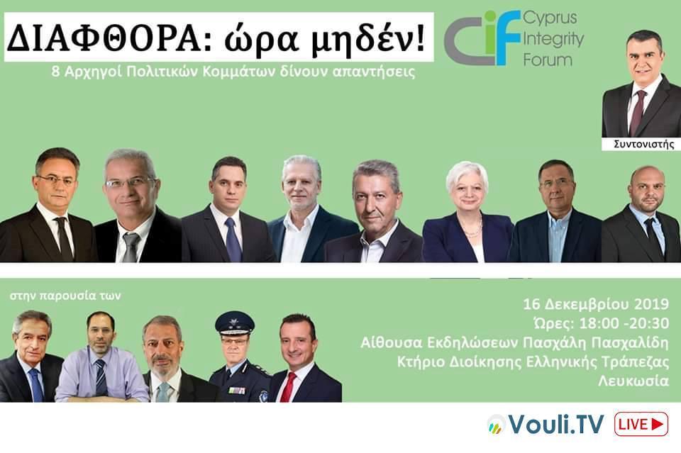 LIVE 🔴 «Εκδήλωση για την Παγκόσμια Μέρα κατά της Διαφθοράς»