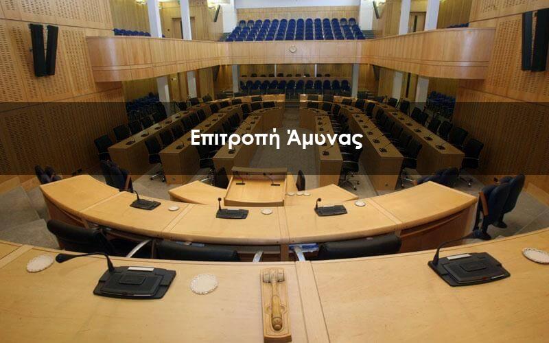02/07/2020 – Κοινοβουλευτική Επιτροπή Άμυνας