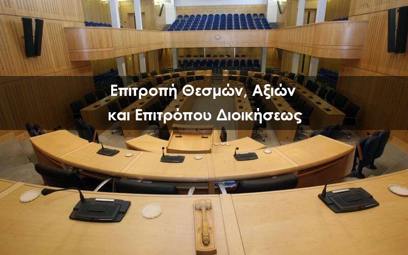 Επιτροπή Θεσμών, Αξιών και Επιτρόπου Διοικήσεως | Συνεδρία 04/03/2020