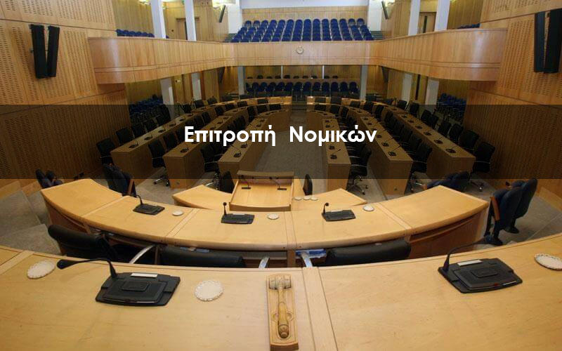 Επιτροπή Νομικών | Συνεδρία 04/03/2020