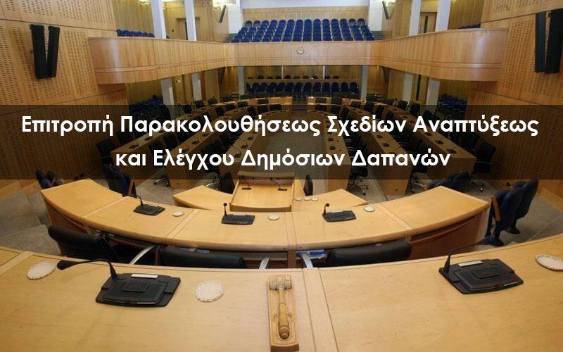 Κοινοβουλευτική ΕπιτροπήΠαρακολουθήσεως Σχεδίων Αναπτύξεως | Vouli report - 19/11/2020