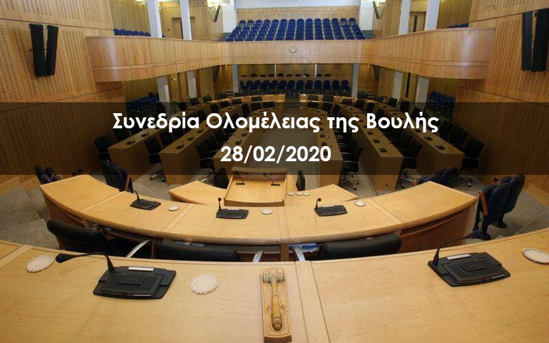 LIVE | Συνεδρία Ολομέλειας της Βουλής – 28/02/2020