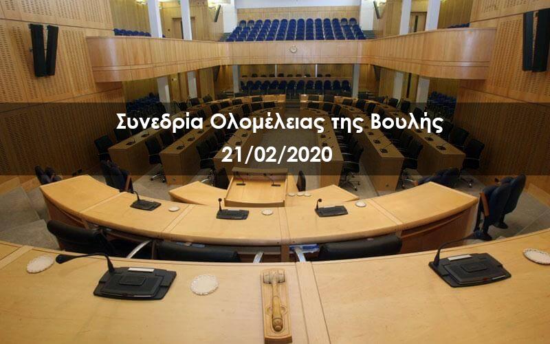 LIVE | Συνεδρία Ολομέλειας της Βουλής – 21/02/2020