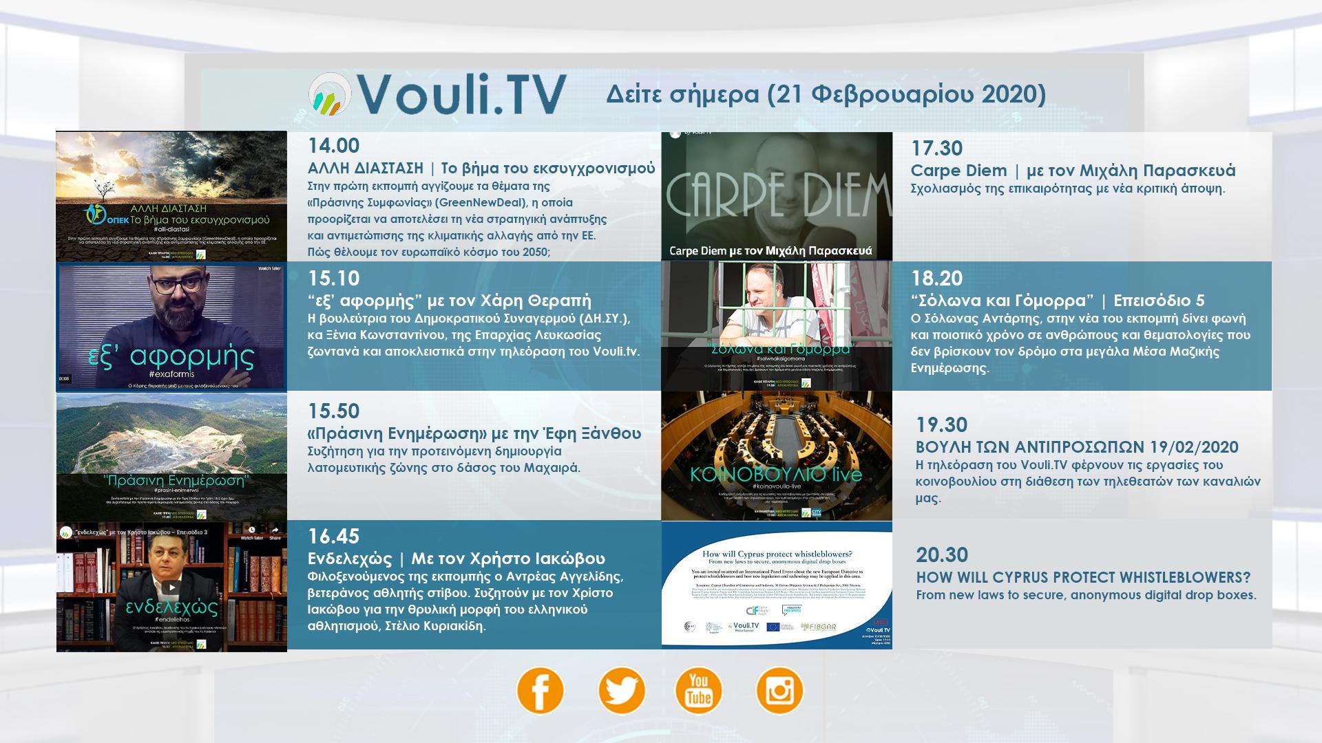 ΔΕΙΤΕ ΣΗΜΕΡΑ (21/2) ΑΠΟ ΤΟ VOULI.TV