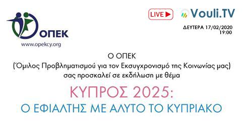 LIVE 🔴 Κύπρος 2025: Ο Εφιάλτης με Άλυτο το Κυπριακό