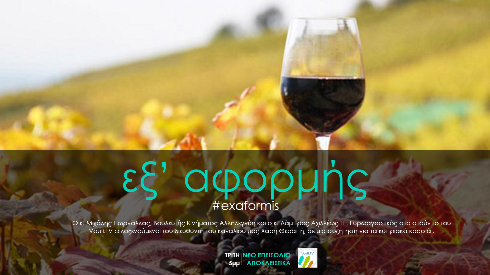 εξ 'αφορμής | Τα κυπριακά κρασιά