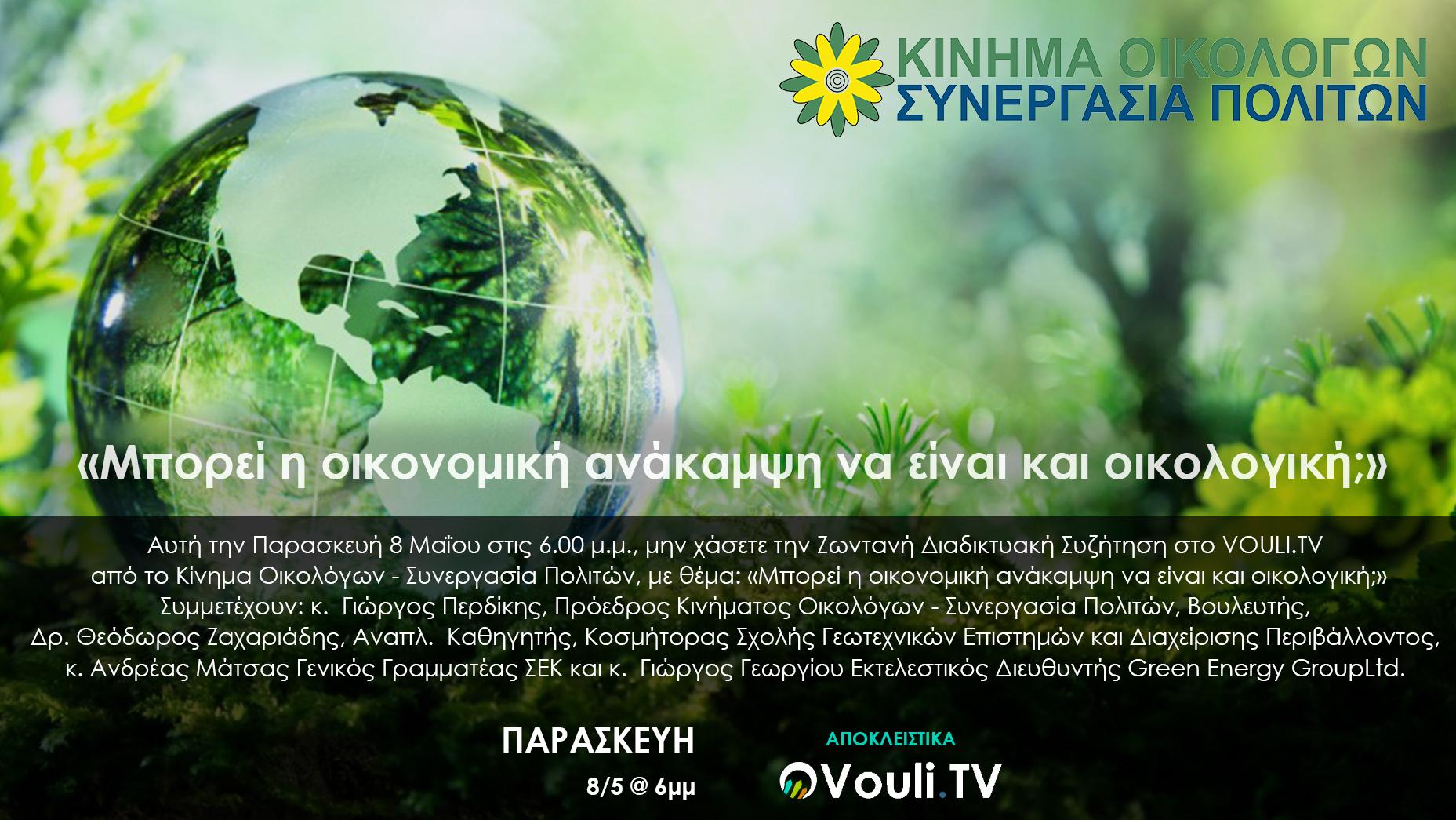 Ζωντανή Διαδικτυακή Συζήτηση   Κίνημα Οικολόγων - Συνεργασία Πολιτών ( Παρασκευή 8/05,6μμ)