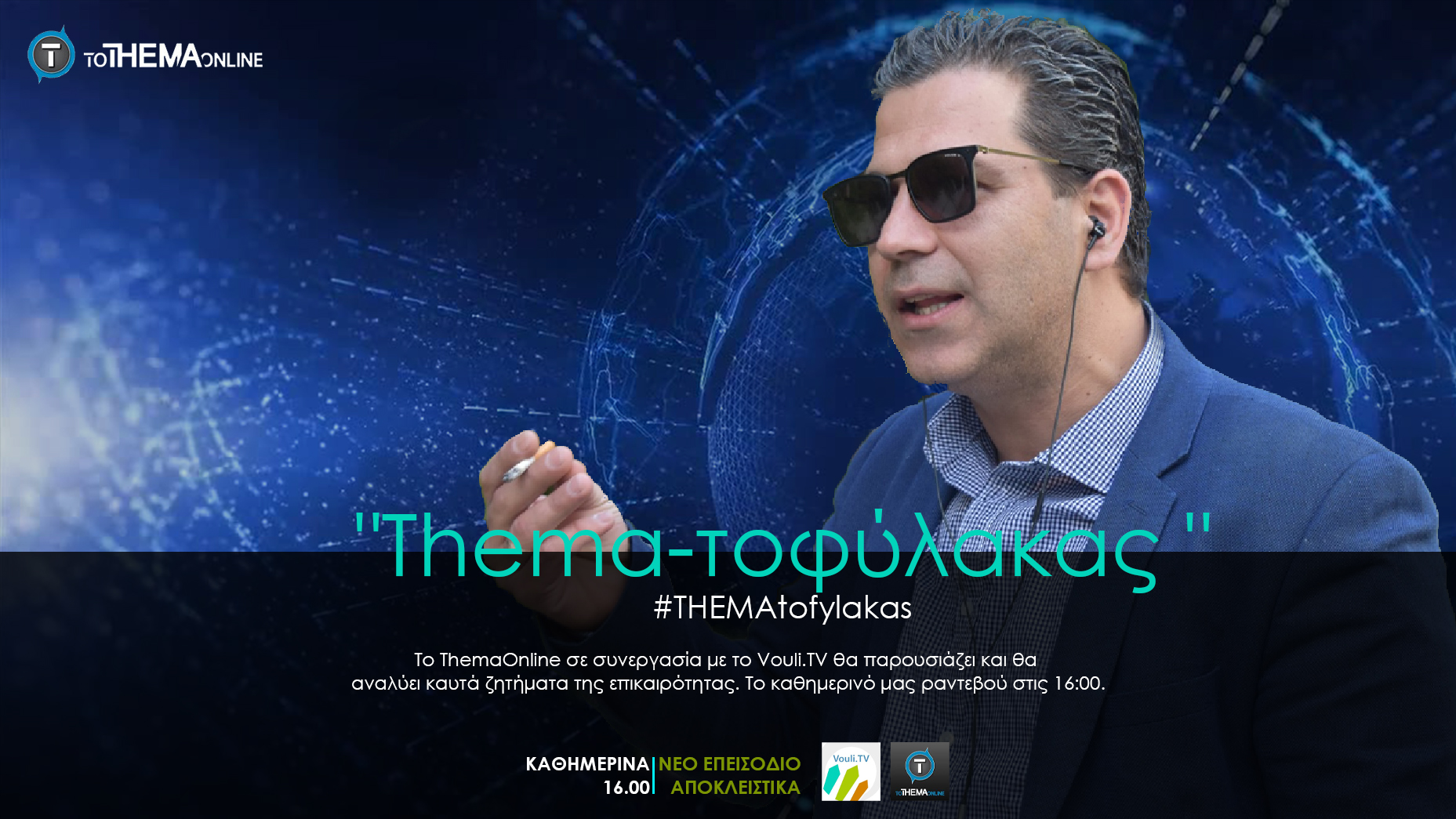 Thema-τοφύλακας | LIVE Δευτέρα 1/6/2020 @ 4μμ