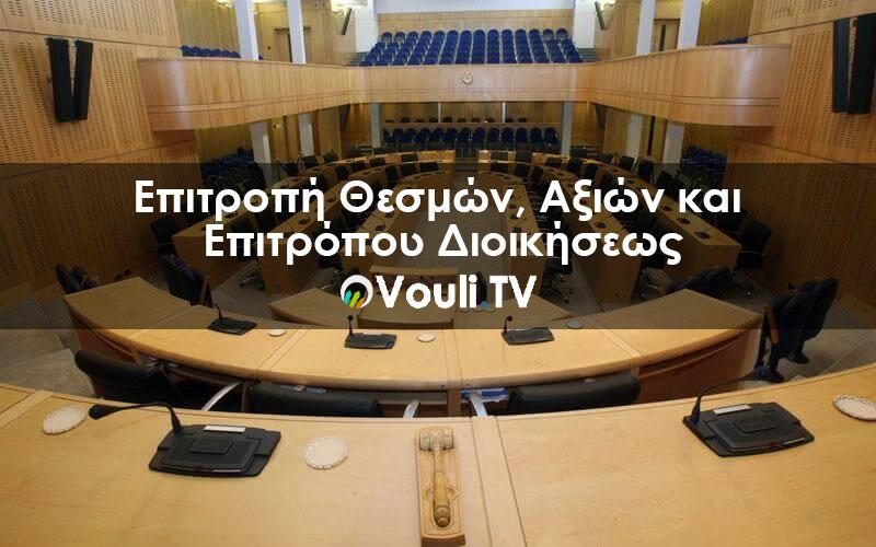 ΚΟΙΝΟΒΟΥΛΕΥΤΙΚΗ ΕΠΙΤΡΟΠΗ ΘΕΣΜΩΝ ΑΞΙΩΝ ΚΑΙ ΕΠΙΤΡΟΠΟΥ ΔΟΙΚΗΣΕΩΣ  | Vouli report – 09/12/2020