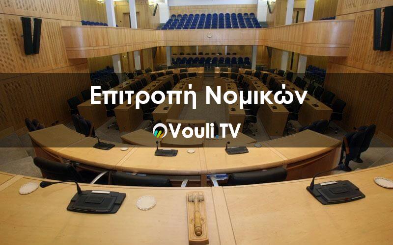 24/07/20 -  Υποεπιτροπή Κοινοβουλευτικής Επιτροπής Νομικών