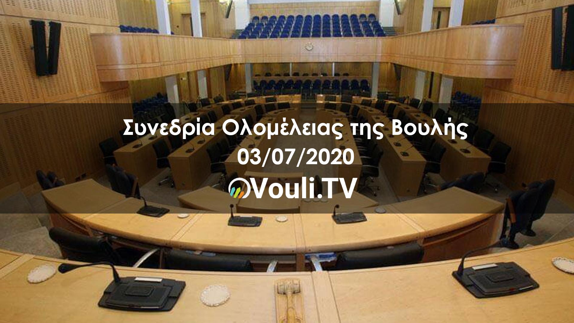 ΚΟΙΝΟΒΟΥΛΙΟ – Συνεδρία Ολομέλειας της Βουλής | 03/07/2020