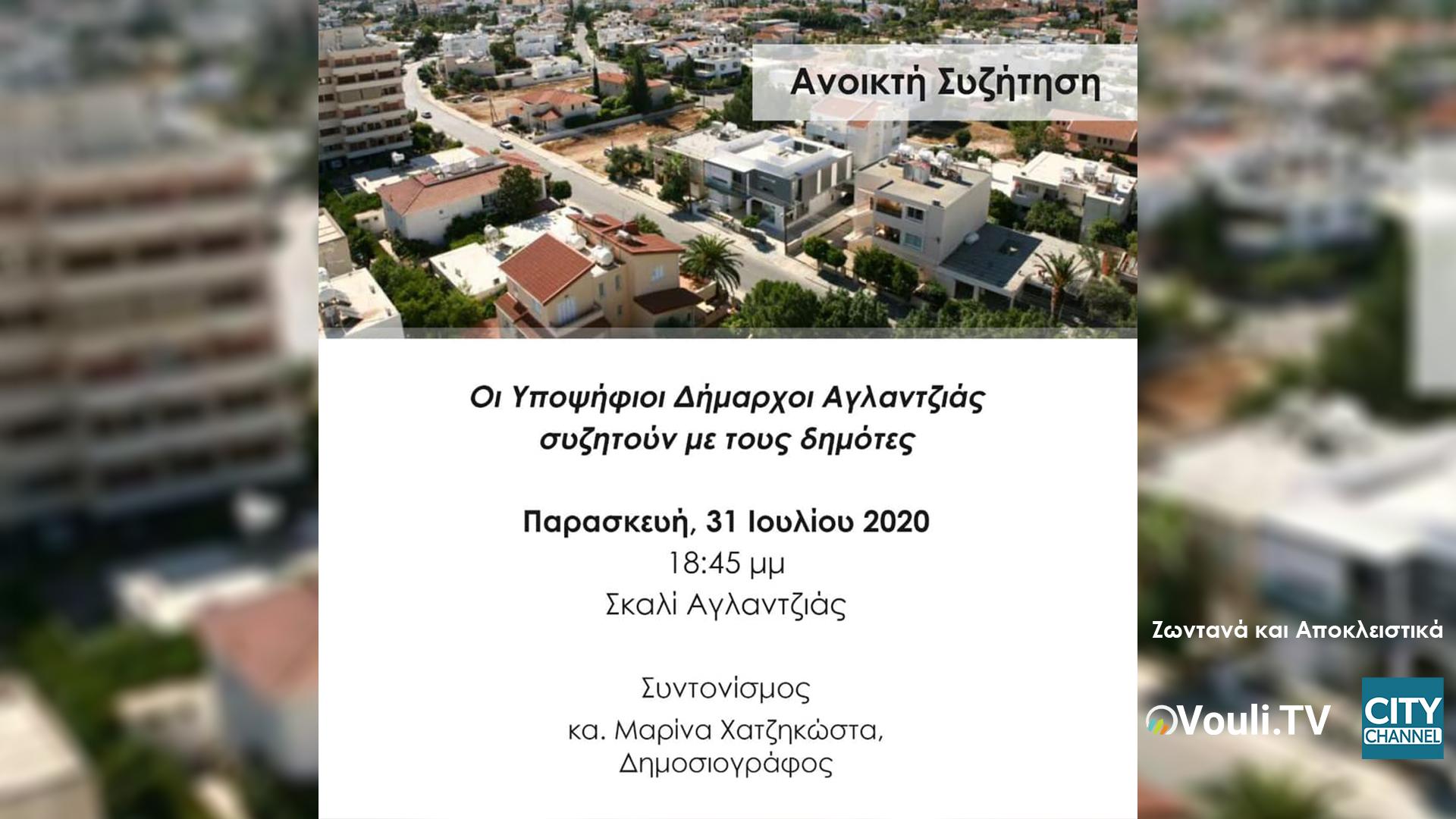 Ανοικτή Συζήτηση Υποψηφίων Δημάρχων Αγλατζιάς, 31/07/2020