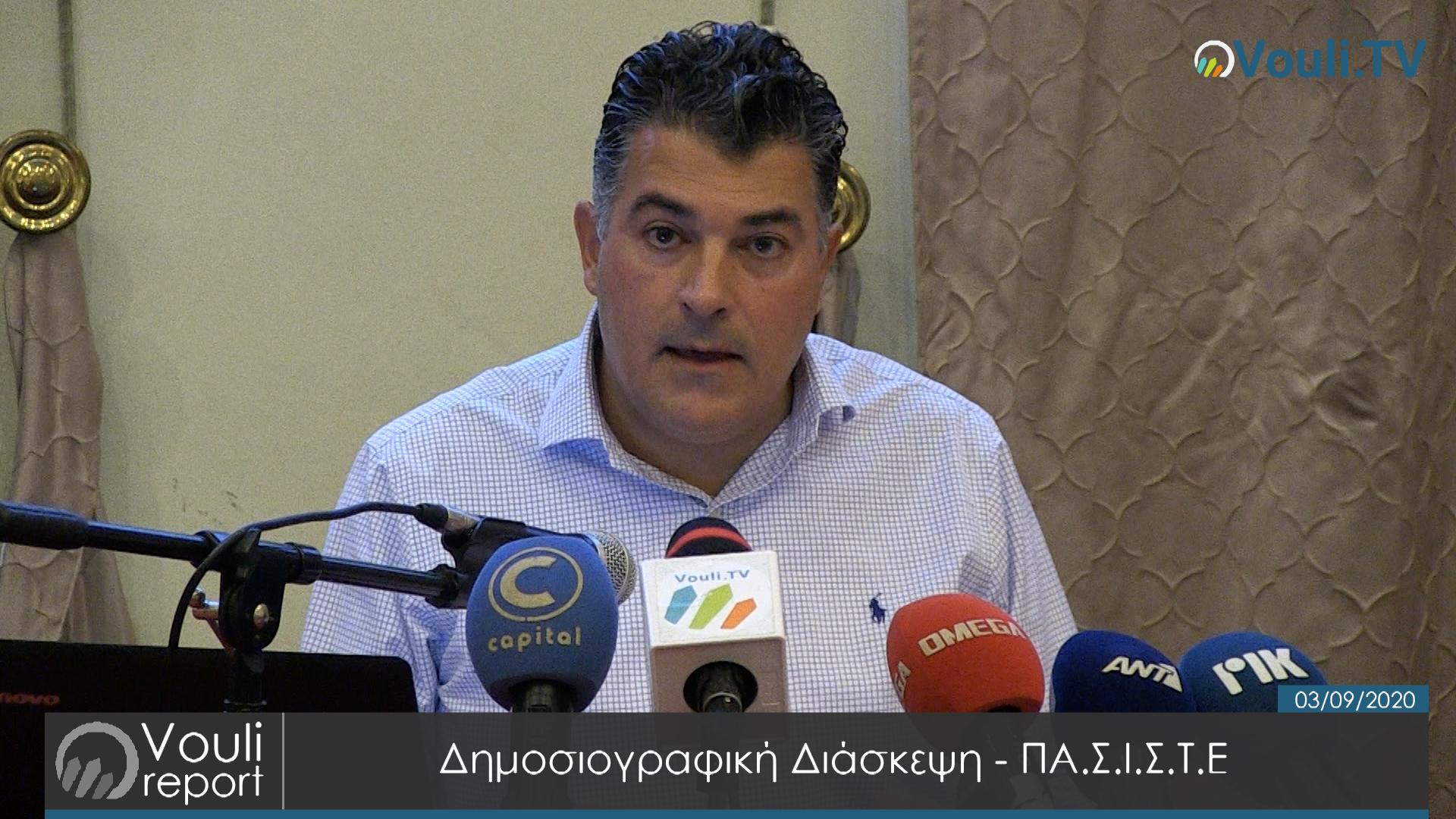 Δημοσιογραφική Διάσκεψη - ΠΑ.Σ.Ι.Σ.Τ.Ε   03/09/2020