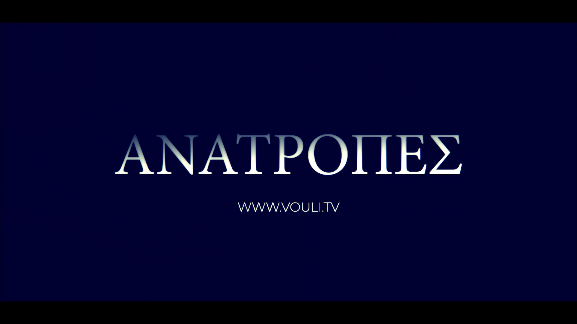 Ανατροπές @Vouli.TV   30/10/2020