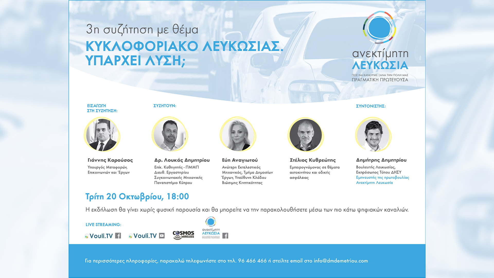 LIVE   Κυκλοφοριακό Λευκωσίας: Υπάρχει λύση;   Τρίτη 20 Οκτωβρίου 2020