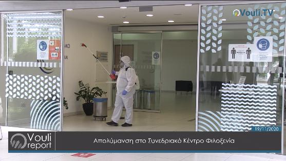 Απολύμανση στο Συνεδριακό Κέντρο Φιλοξενία | Vouli report - 19/11/2020