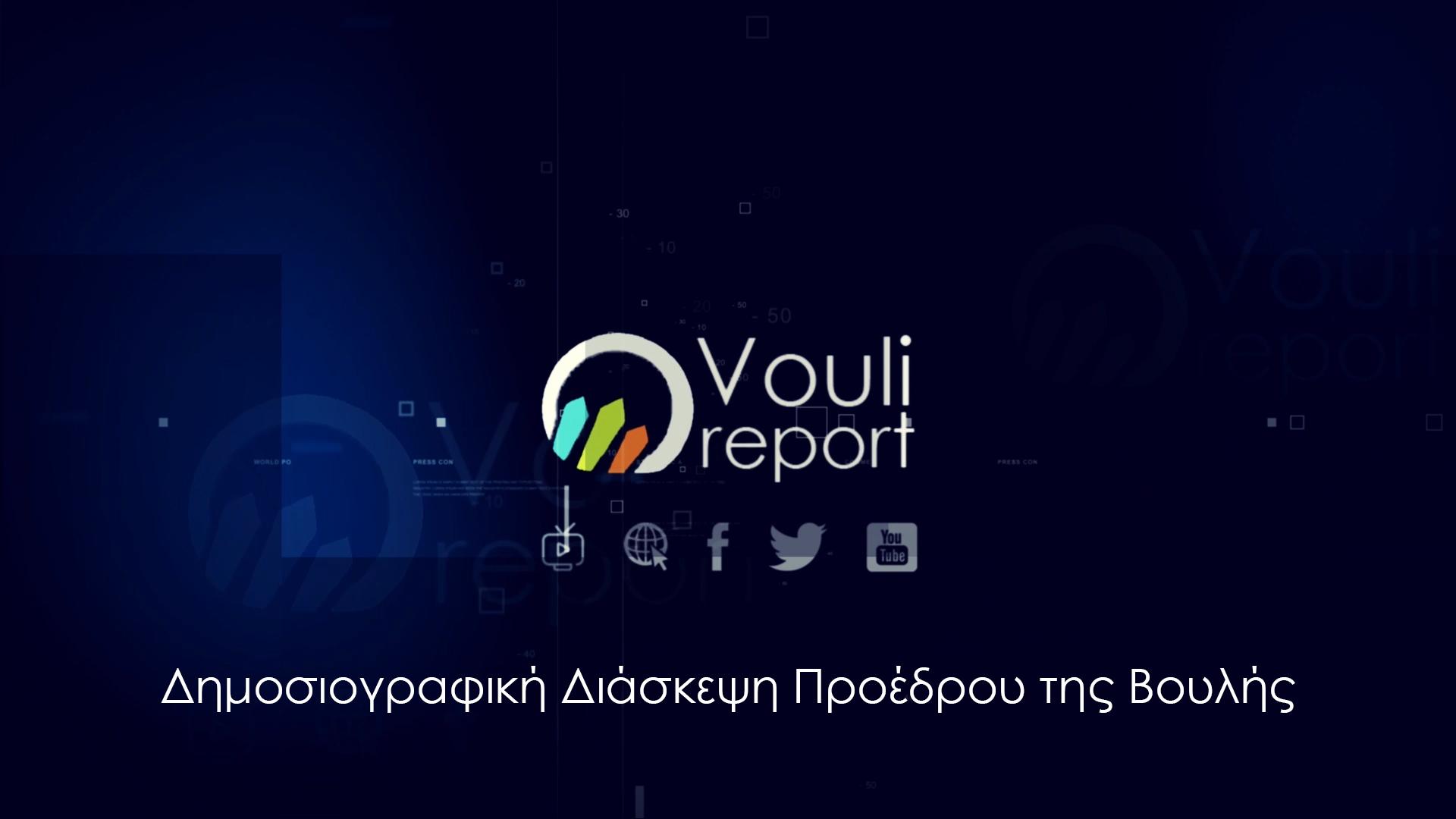 Δημοσιογραφική Διάσκεψη Προέδρου της Βουλής | Vouli report - 25/11/2020