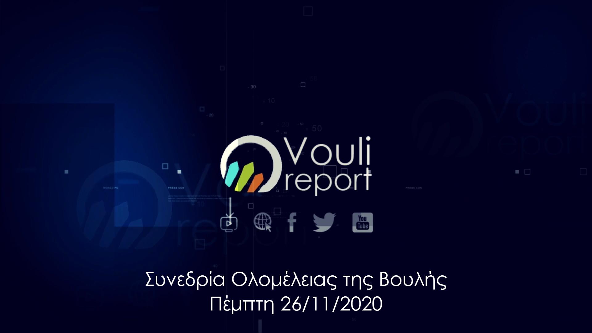 Συνεδρία Ολομέλειας της Βουλής | Πέμπτη 26/11/2020