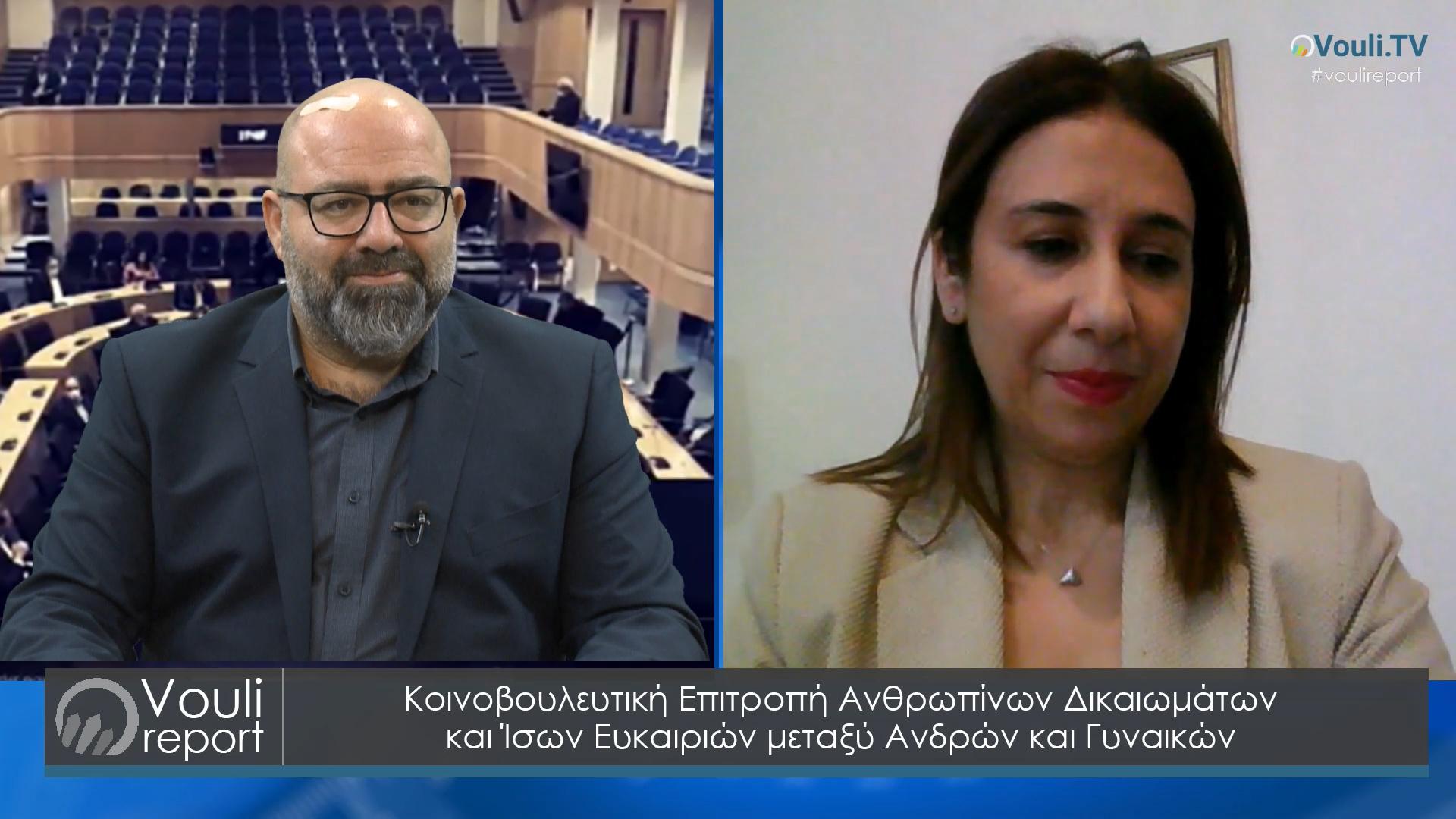 Vouli report - 07/12/2020   Επιτροπή Ανθρωπίνων Δικαιωμάτων και Ίσων Ευκαιριών μεταξύ Ανδρών και Γυναικών