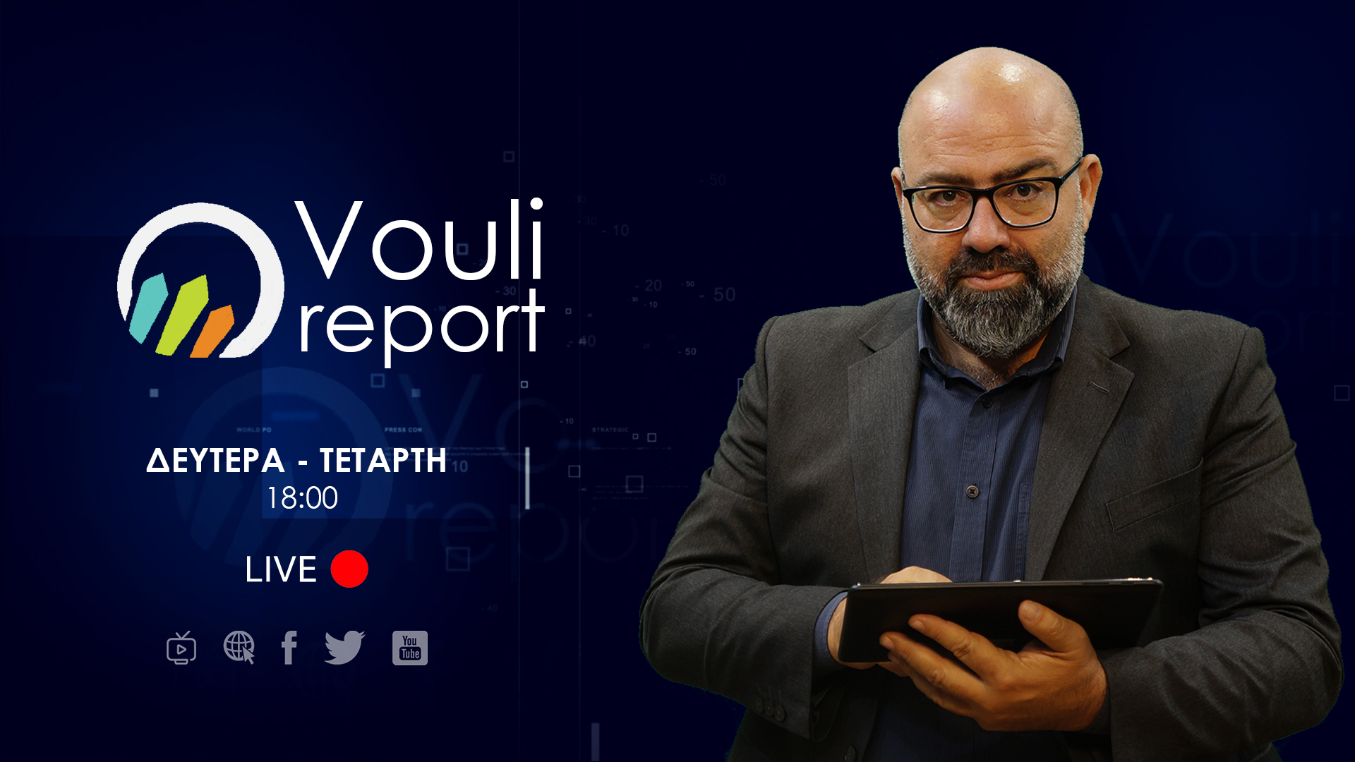 Vouli report | 16/02/2021