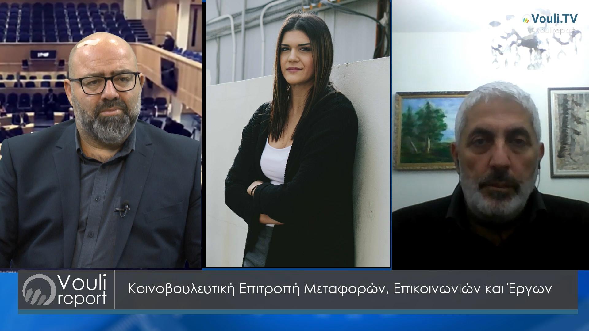Vouli report - 07/12/2020   Κοινοβουλευτική Επιτροπή Μεταφορών, Επικοινωνιών και Έργων