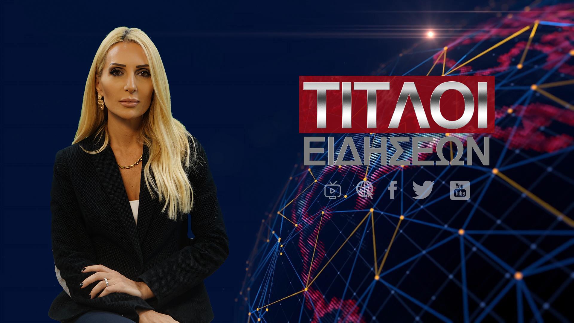 ΤΙΤΛΟΙ ΕΙΔΗΣΕΩΝ απο το Vouli.TV | 28 Ιανουαρίου 2021