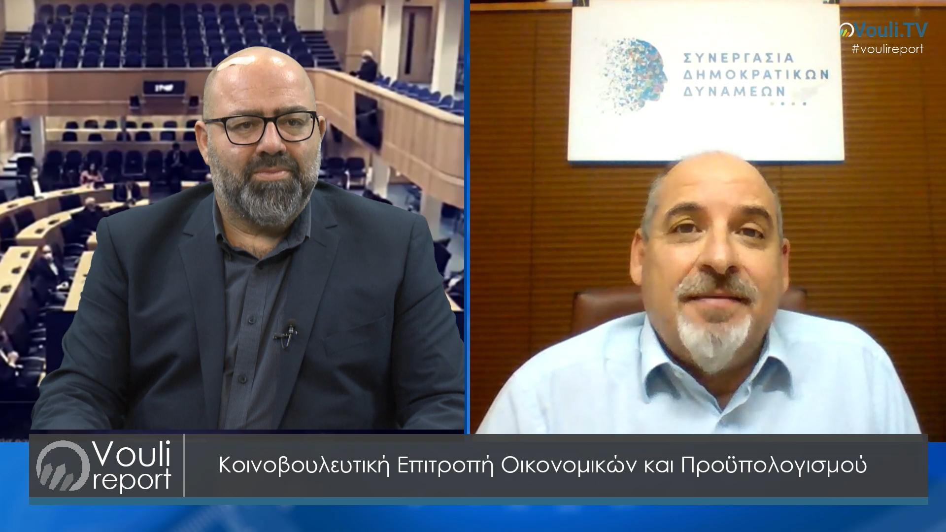 Vouli report - 07/12/2020   Κοινοβουλευτική Επιτροπή Οικονομικών και Προϋπολογισμού