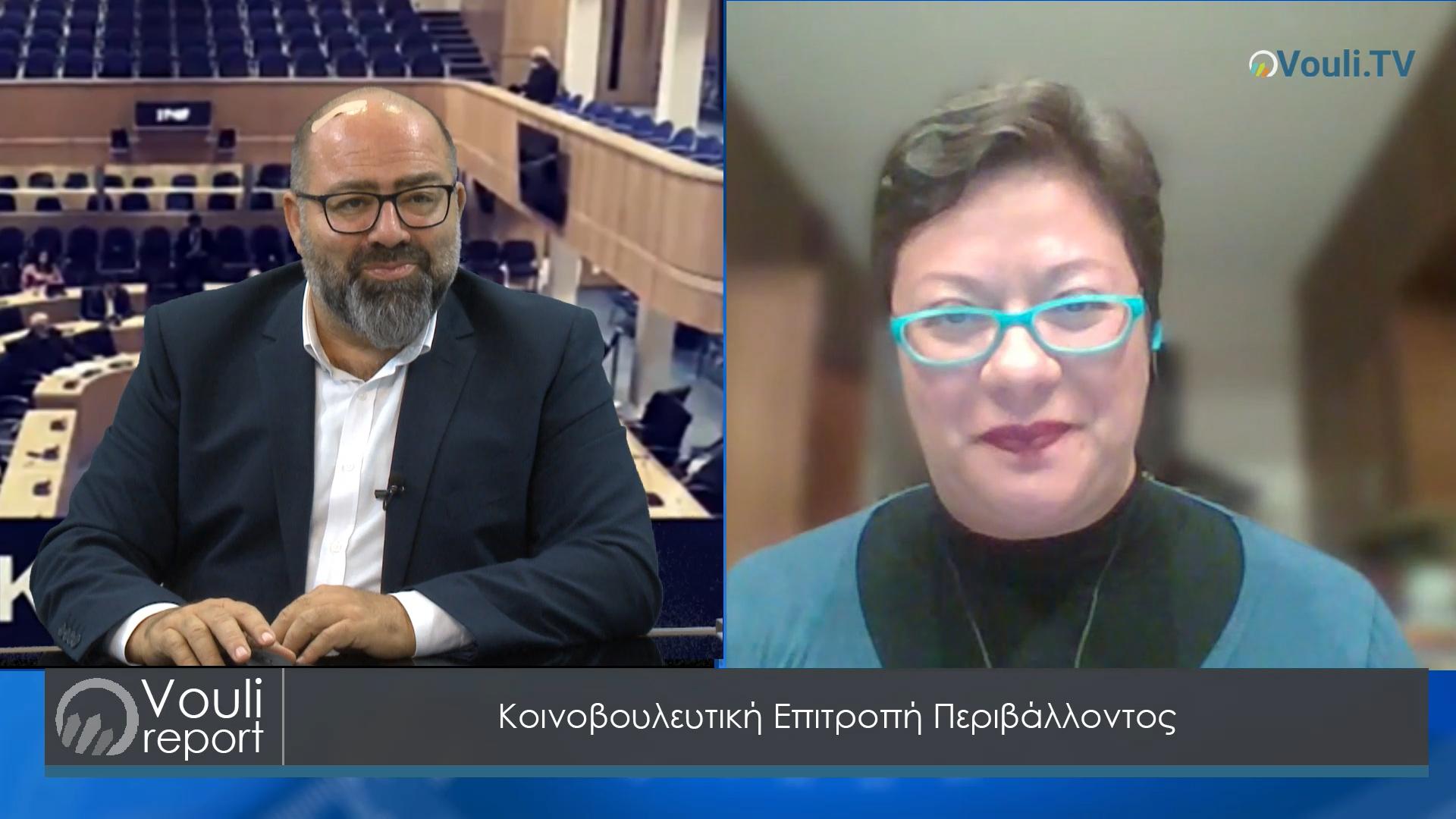 Vouli report - 02/12/2020   Κοινοβουλευτική Επιτροπή Περιβάλλοντος