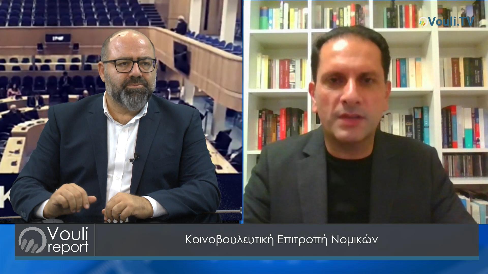 Vouli report - 02/12/2020   Κοινοβουλευτική Επιτροπή Νομικών