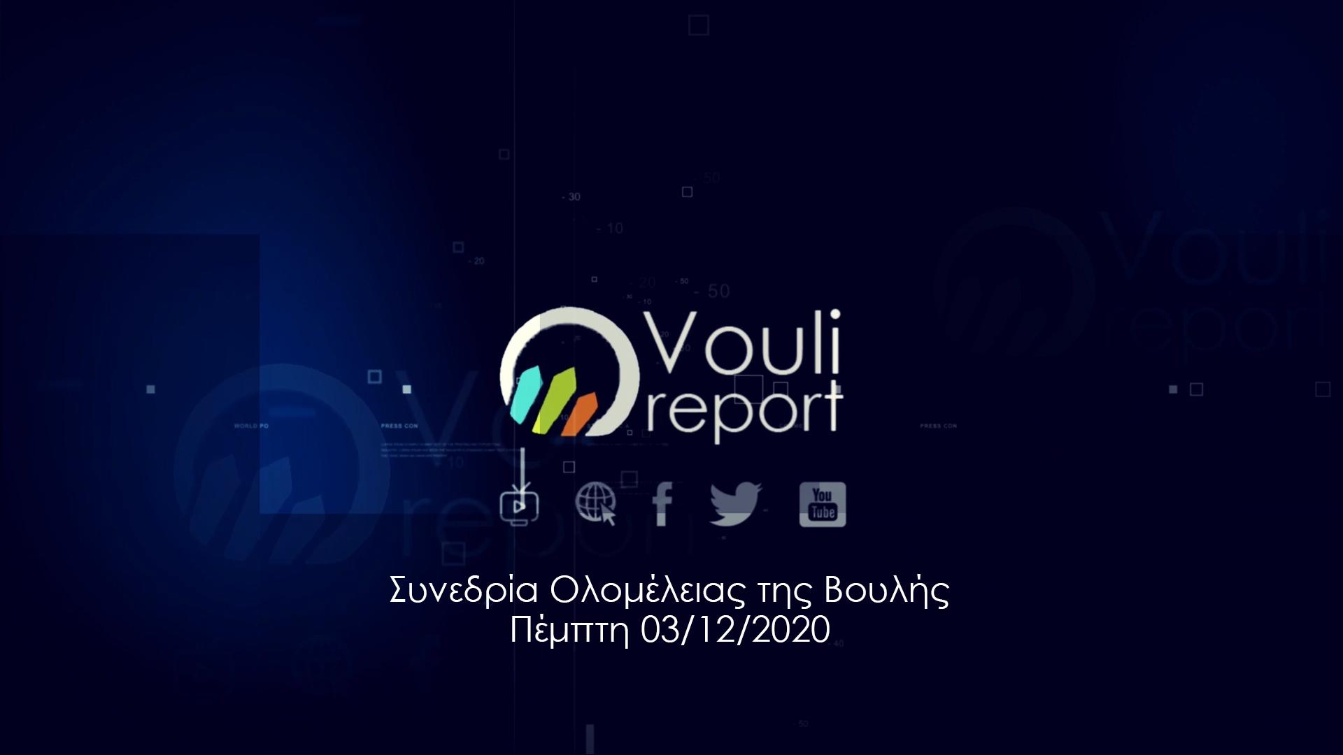 Vouli report   Συνεδρία Ολομέλειας της Βουλής - Πέμπτη 03/12/2020