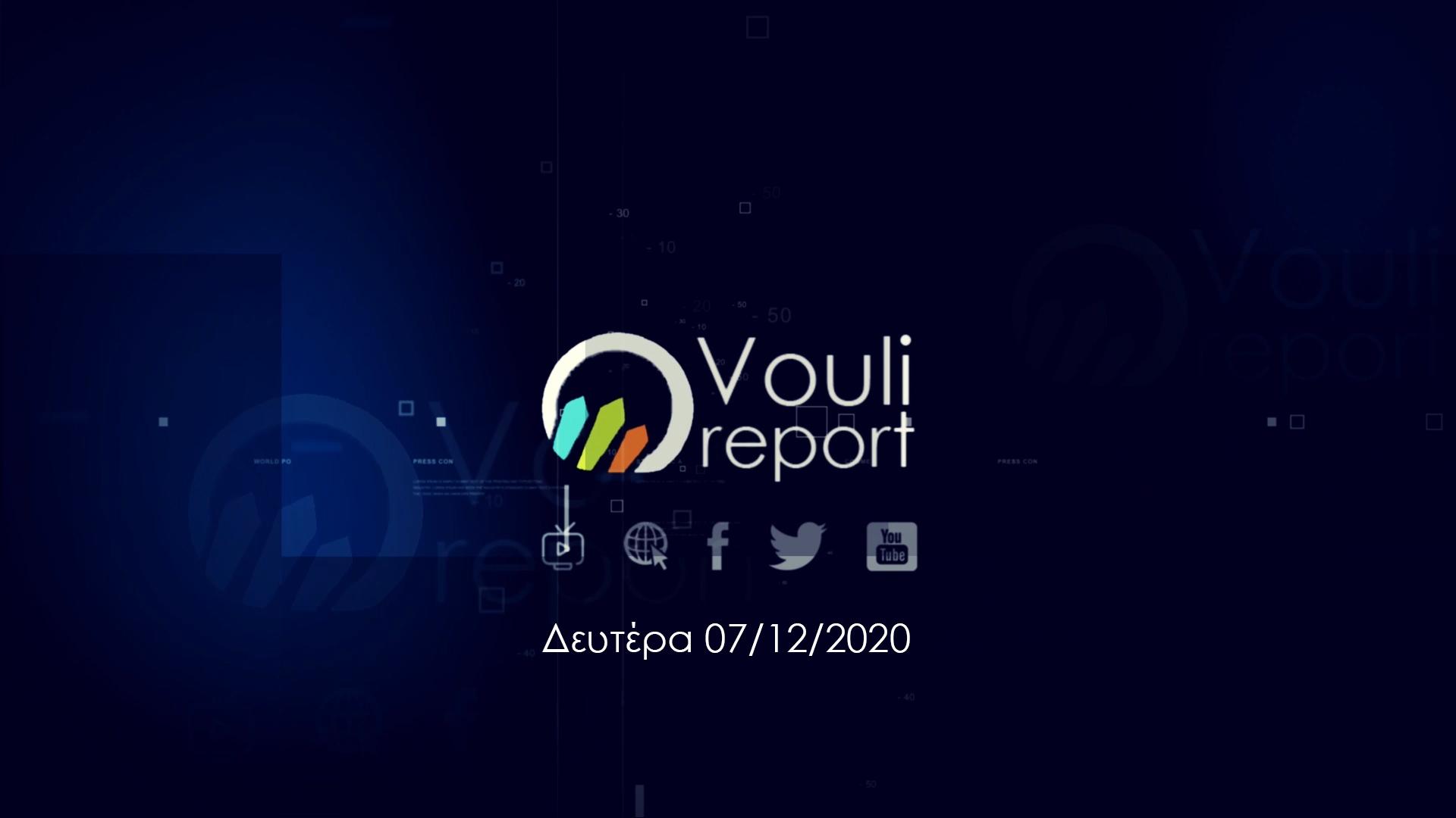 Vouli report   7/12/2020