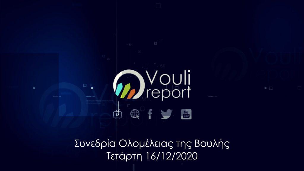 Συνεδρία Ολομέλειας της Βουλής | Τετάρτη 16/12/2020