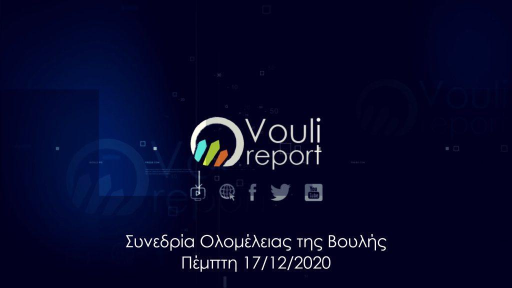 Συνεδρία Ολομέλειας της Βουλής | Πέμπτη 17/12/2020