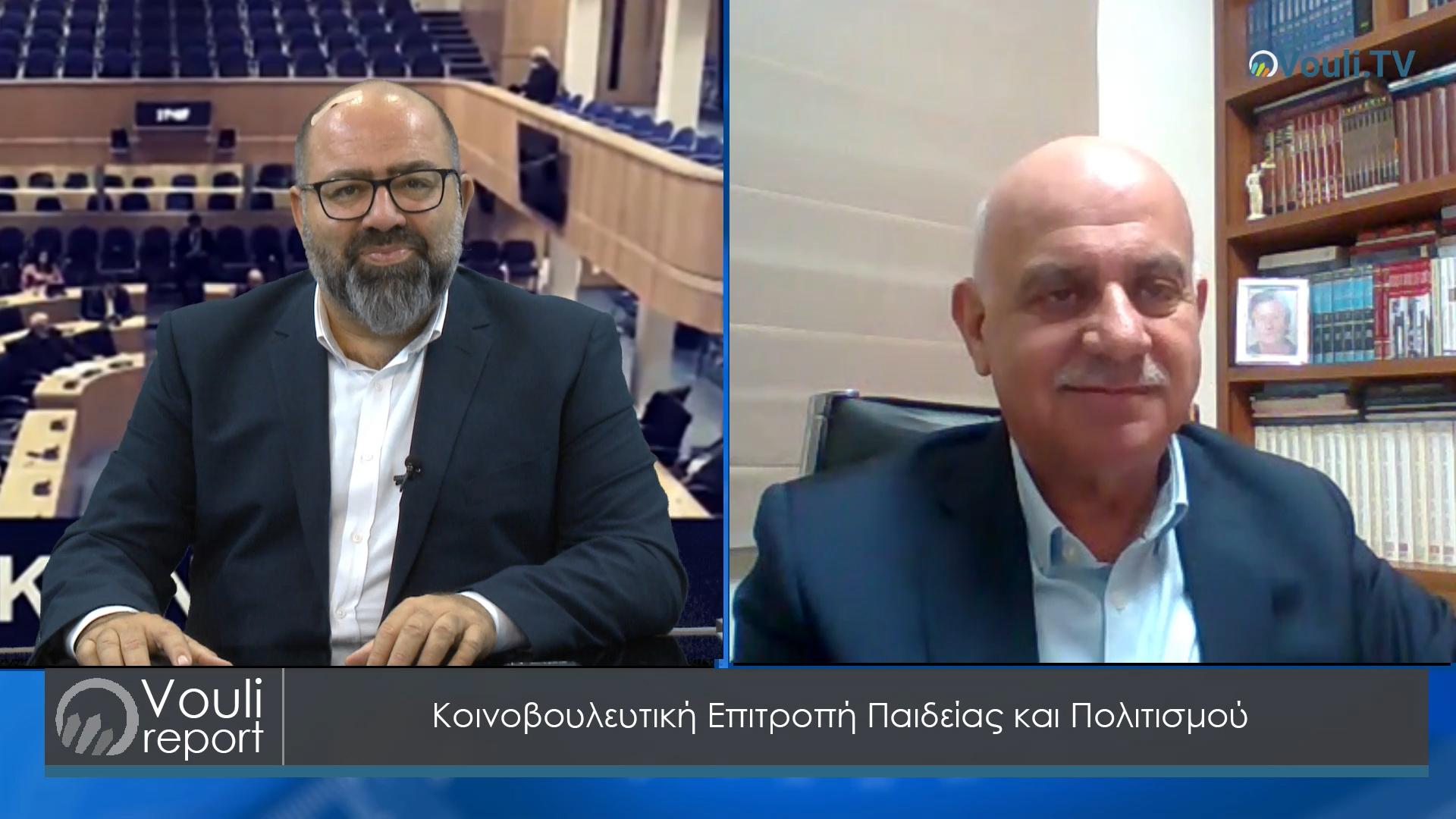 Vouli report - 02/12/2020   Κοινοβουλευτική Επιτροπή Παιδείας και Πολιτισμού