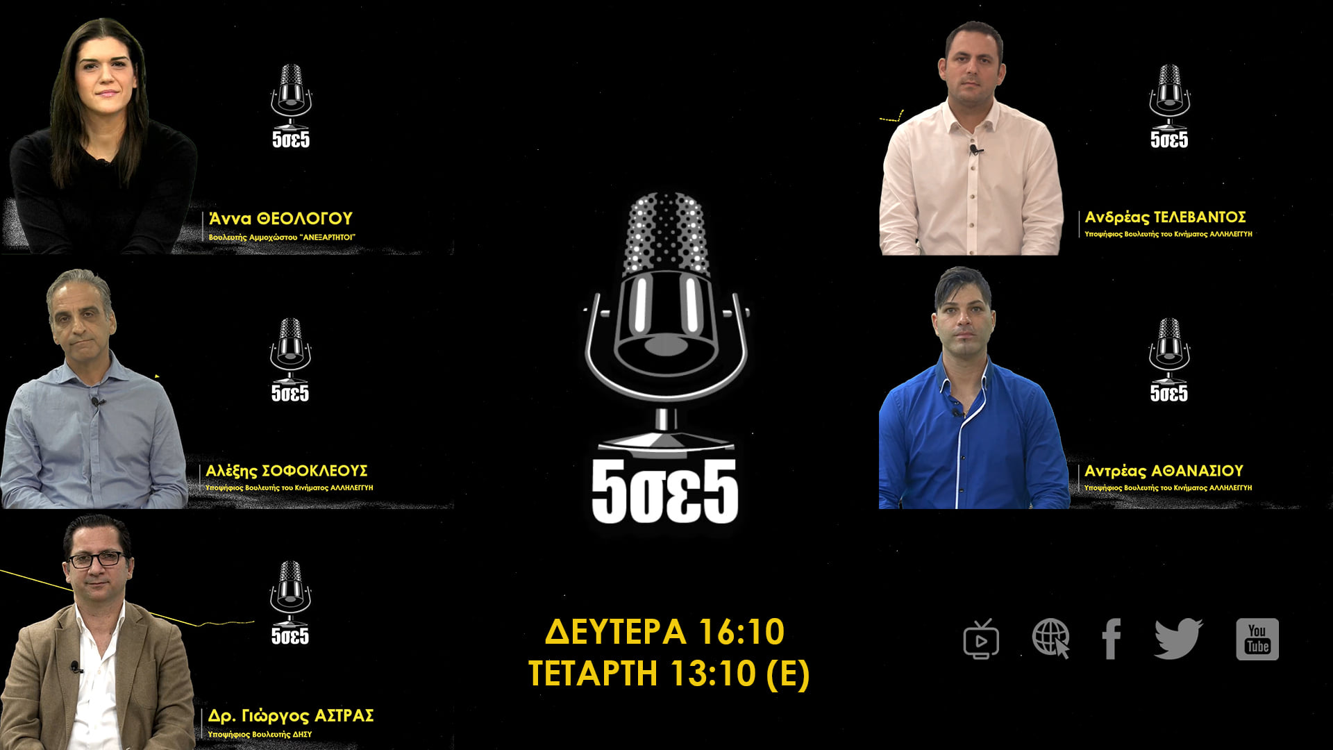 5 σε 5 - Επεισόδιο 1 | 11 Iανουαρίου 2021