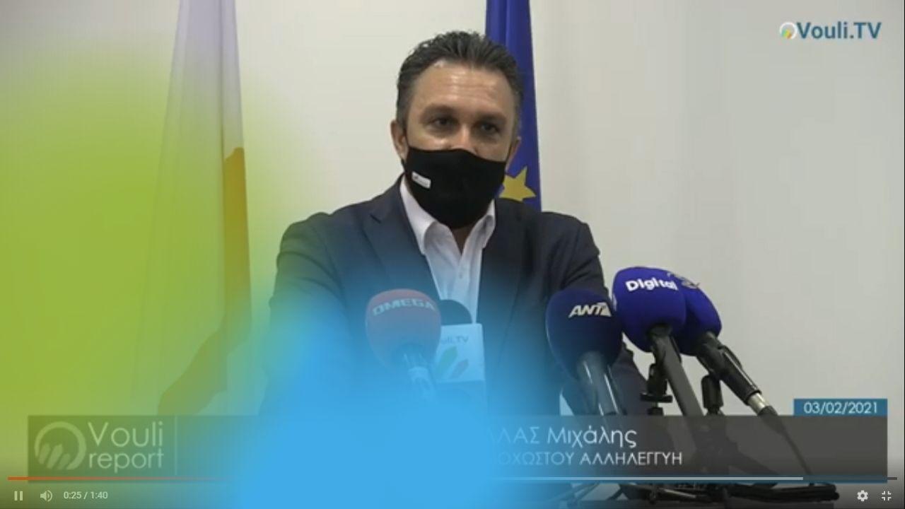 Μιχάλης Γιωργάλλας | Vouli report 03/02/2021
