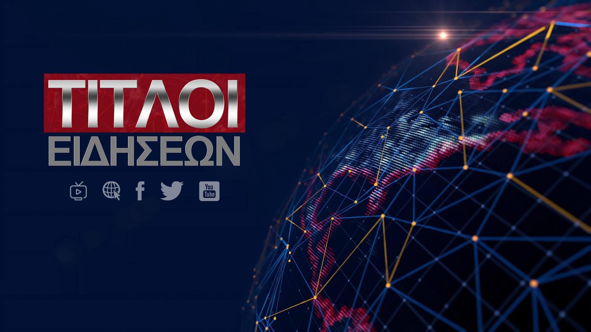 ΤΙΤΛΟΙ ΕΙΔΗΣΕΩΝ απο το Vouli.TV | 12 Φεβρουαρίου 2021