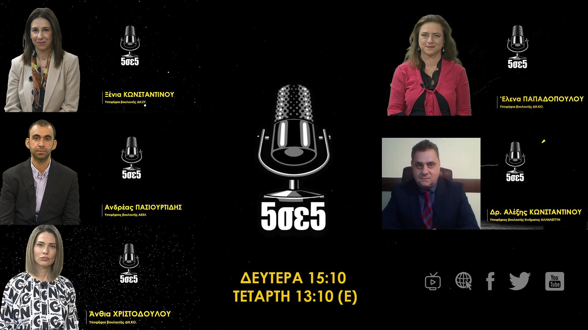 5 σε 5 – Επεισόδιο 4 | 1 Μαρτίου 2021