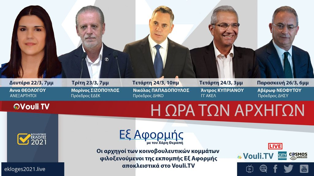 Οι Πολιτικοί Αρχηγοί στην τηλεόραση του Vouli.TV