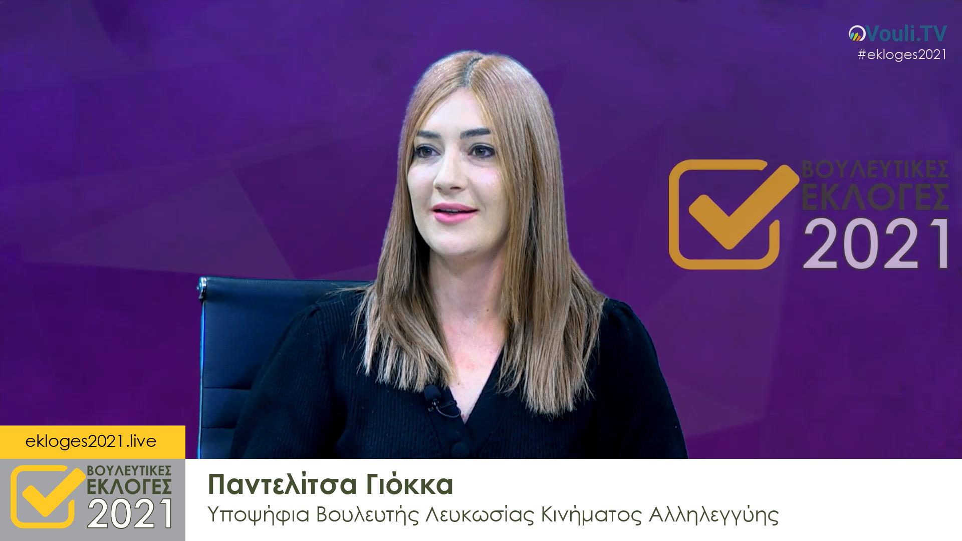 Εκλογές 2021   Παντελίτσα Γιόκκα - 12/03/2021