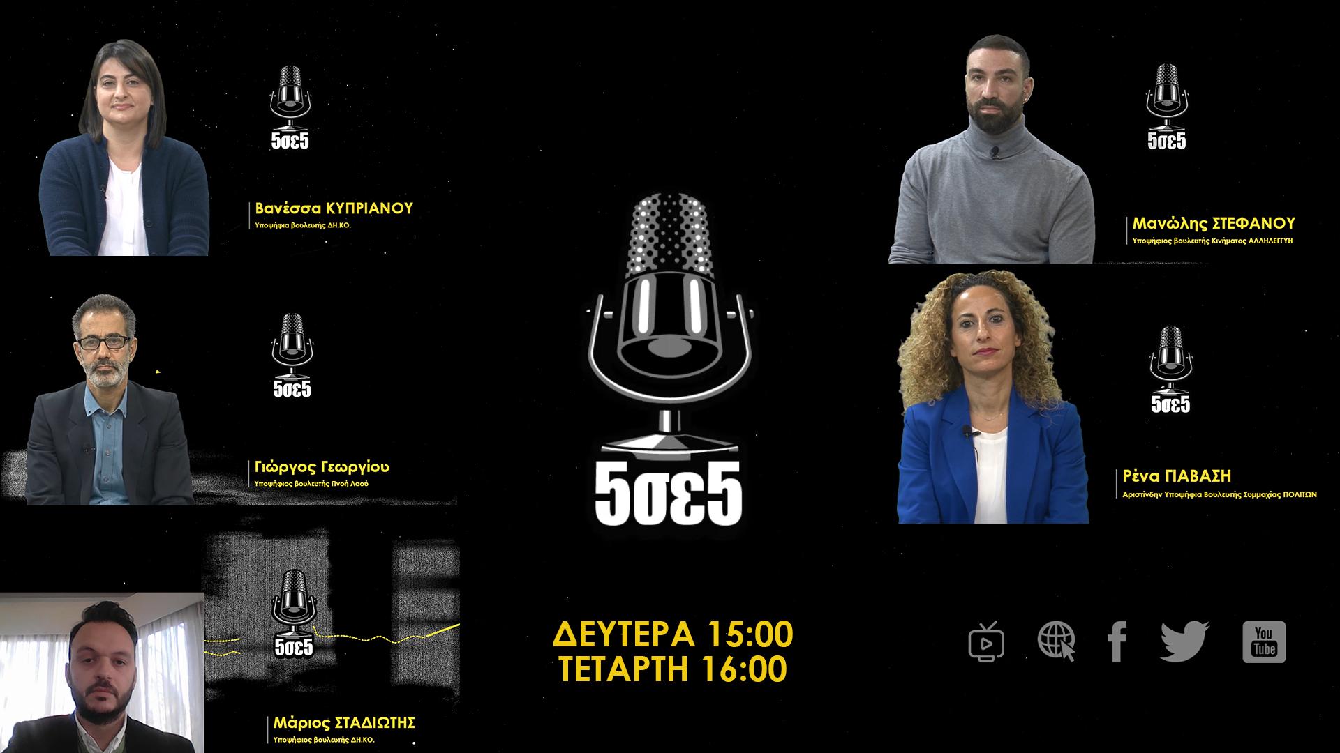 5 σε 5 – Επεισόδιο 7 | 22 Μαρτίου 2021