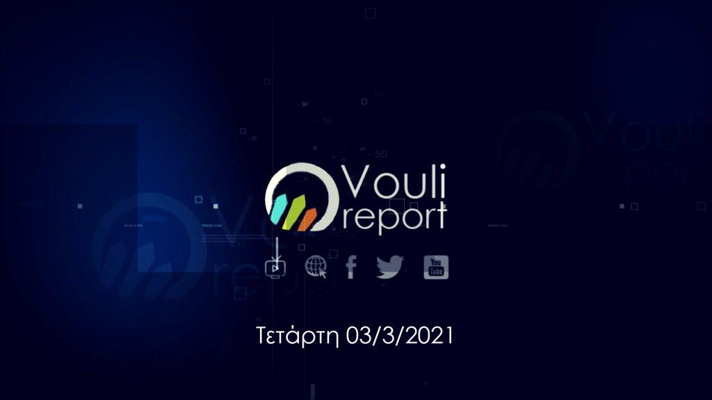 Vouli report | 03/03/2021