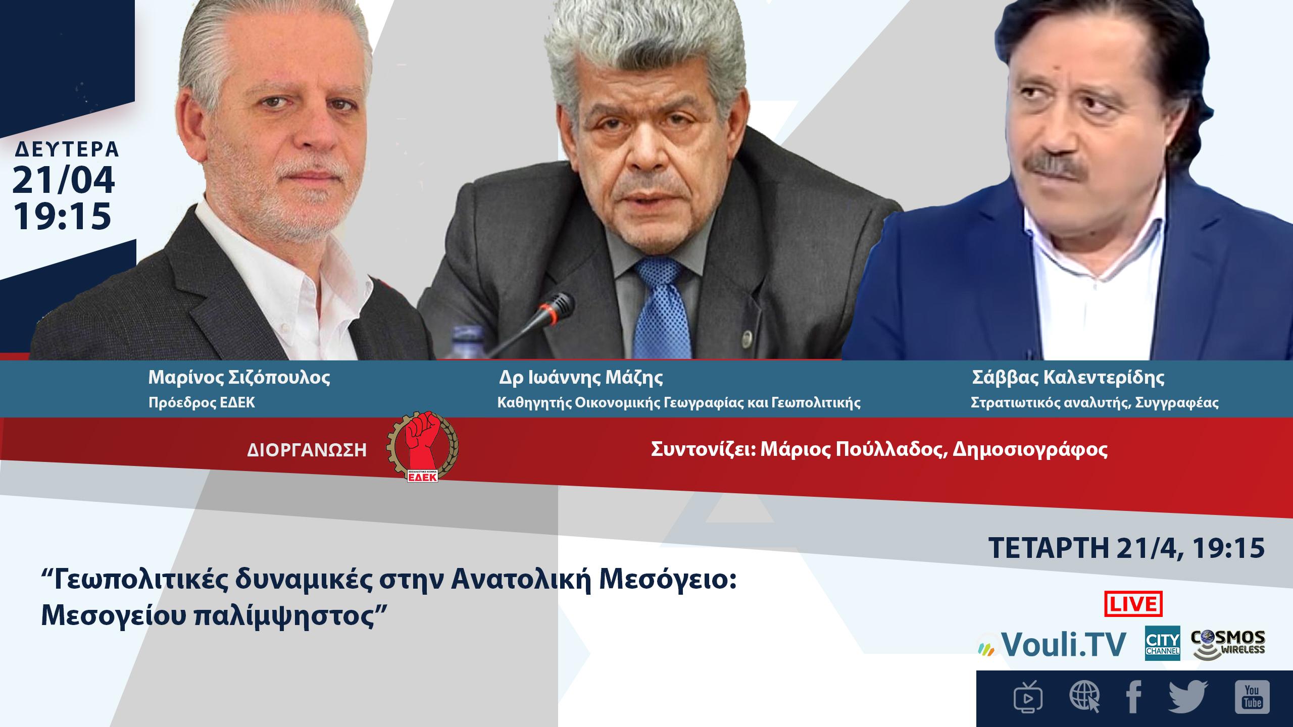 "LIVE ""Γεωπολιτικές δυναμικές στην Aνατολική Μεσόγειο: Μεσογείου παλίμψηστος"""