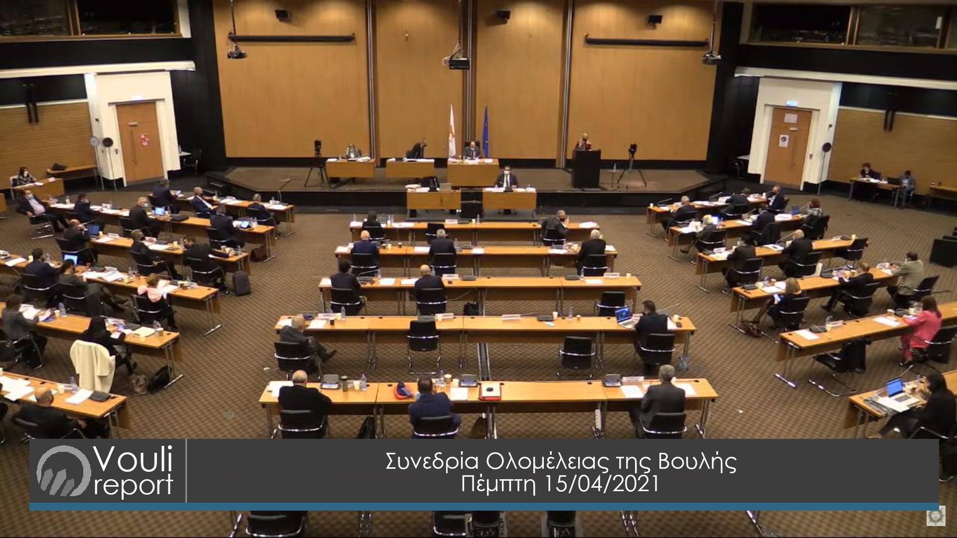 Συνεδρία Ολομέλειας της Βουλής | 15/04/2021