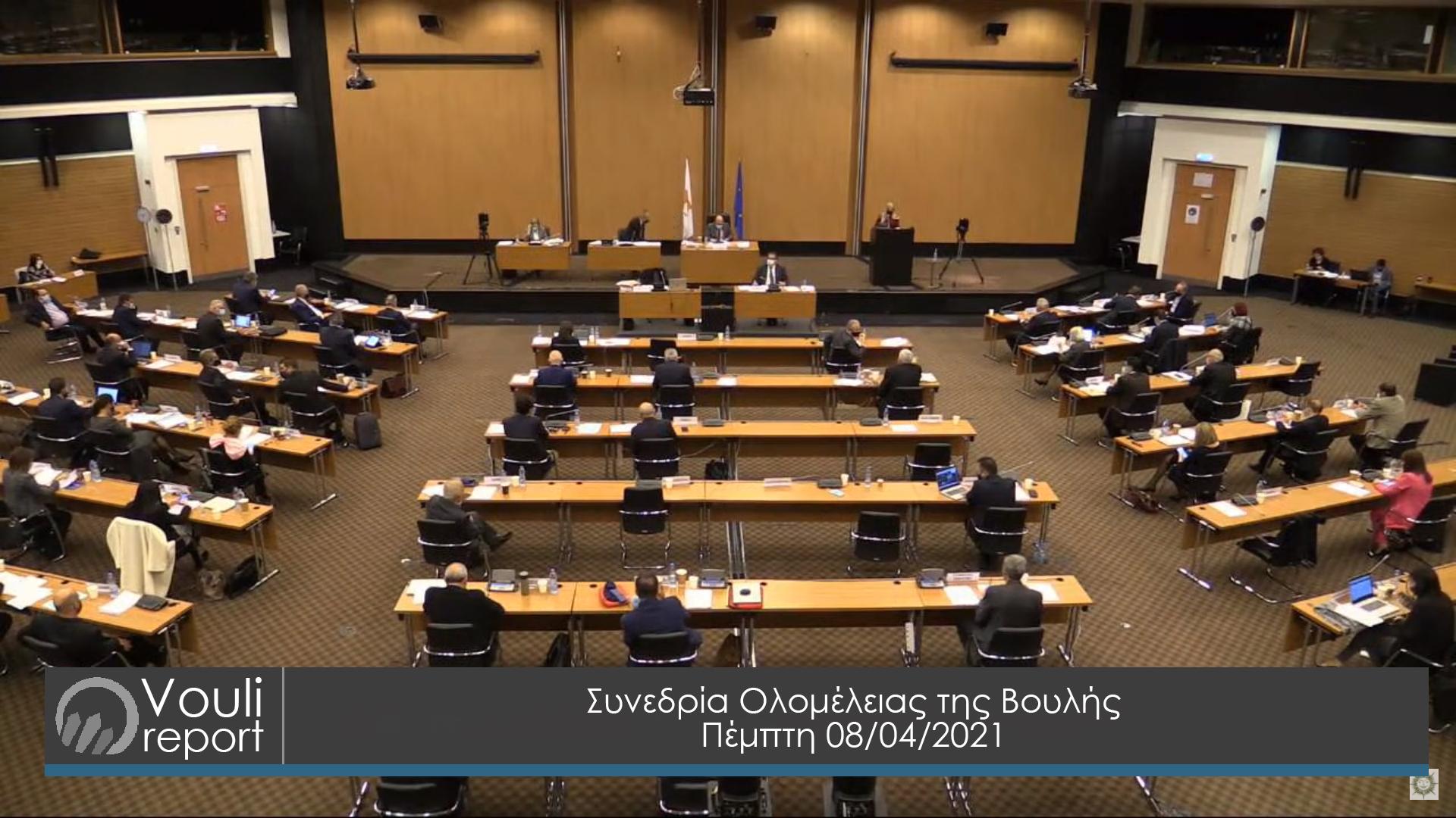 Συνεδρία Ολομέλειας της Βουλής | 08/04/2021