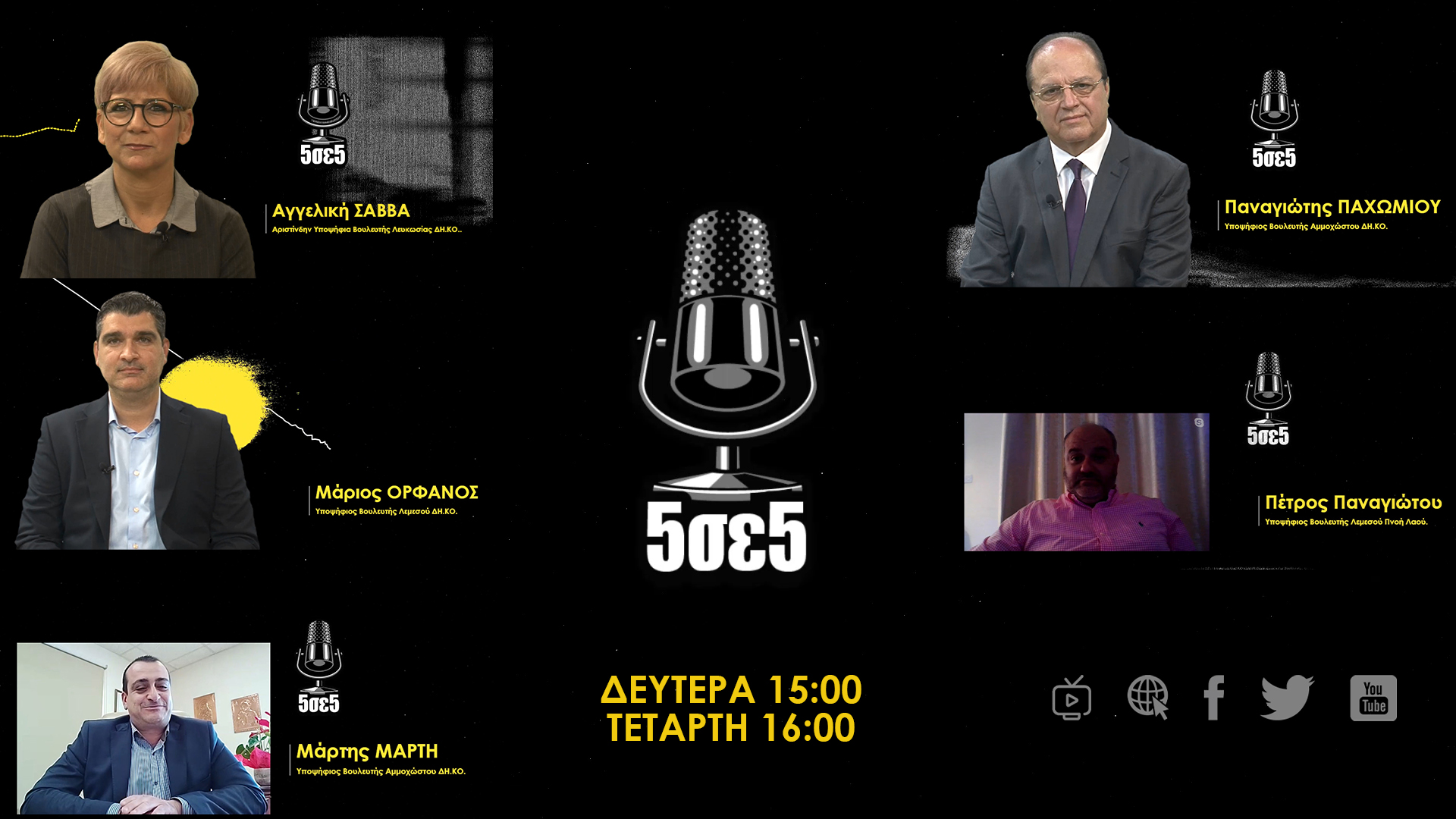 5 σε 5 – Επεισόδιο 12 | 19 Απριλίου 2021