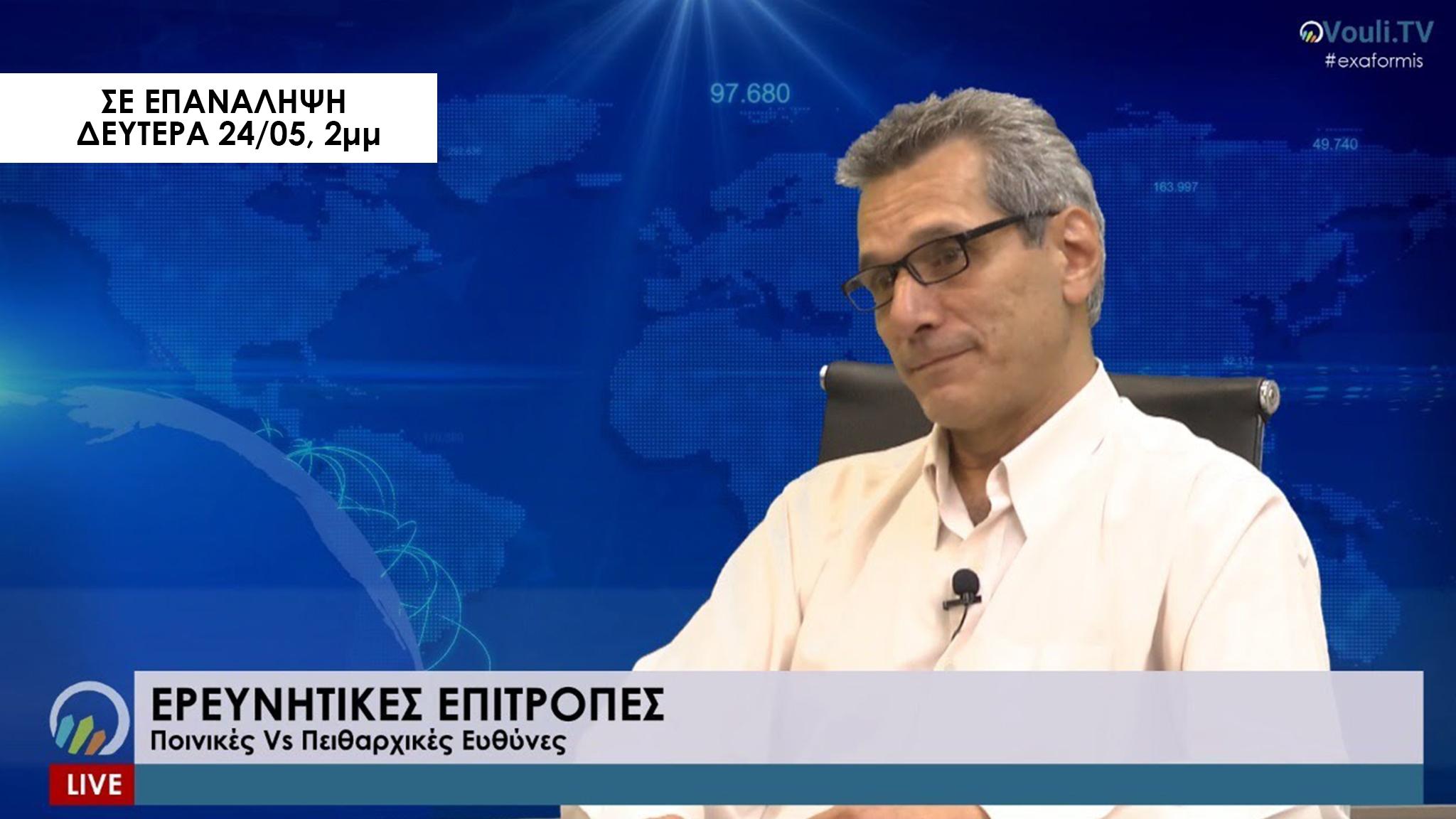 Σε επανάληψη   Εξ Αφορμής - Πέτρος Φανάρης, Δευτέρα 24/05/2021